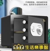 保險櫃家用小型密碼帶鑰匙防火床頭入牆隱形防盜存錢箱 NMS生活樂事館