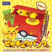 皮卡丘 神奇寶貝 偷錢存錢罐 日本帶回正版商品 精靈寶可夢