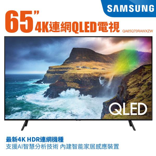 送桌上安裝 SAMSUNG 三星 65型4K HDR智慧連網量子QLED電視 QA65Q70RAWXZW