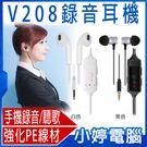 24期零利率】全新 V208錄音耳機 聽歌/通話/手機錄音 一鍵接聽/聽音樂 內建鋰電池