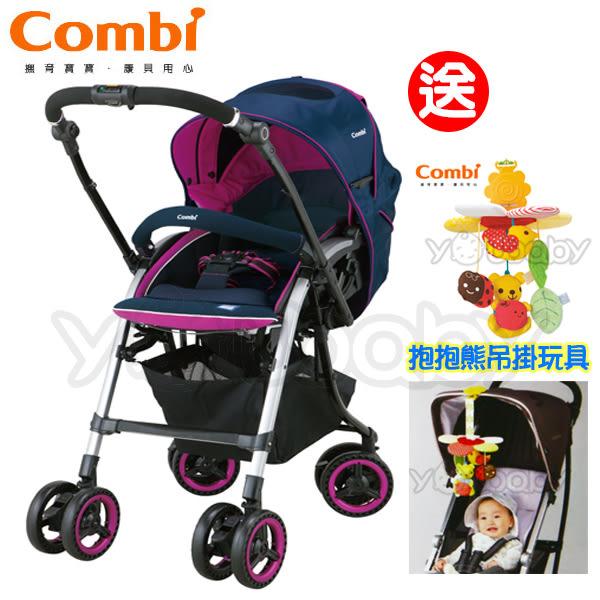 【買•再送】Combi Nemurie UF800 雙向手推車 -微晨紅 ★送抱抱熊吊掛式汽座推車玩具