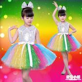 兒童演出服新款公主連衣裙合唱服幼兒園亮片表演服七彩蓬蓬裙