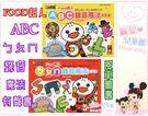 麗嬰兒童玩具館~風車圖書-FOOD超人-錄音魔法有聲書(ㄅㄆㄇ/ABC).單本價