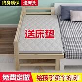 大人兒童加寬床拼接床邊實木大床拼床擴寬神器無縫側邊延邊無甲醛