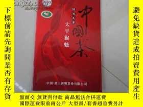 二手書博民逛書店罕見中國茶(太平猴魁)全綵版Y17547 中國黃山新明茶業有限公