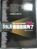 【書寶二手書T4/攝影_YJK】DSLR懂這些就夠了:寫給大家的數位單眼攝影100技_岡(山鳥)和幸