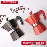 摩卡壺 Pedrini咖啡壺摩卡壺 家用小型意式咖啡機意大利咖啡粉濃香小電爐YTL 皇者榮耀3C