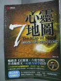 【書寶二手書T3/勵志_JOI】心靈7地圖_鮑耶