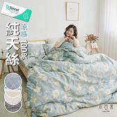 『多款任選』奧地利100%TENCEL40支紗涼感純天絲5尺標準雙人床包枕套三件組(不含被套)