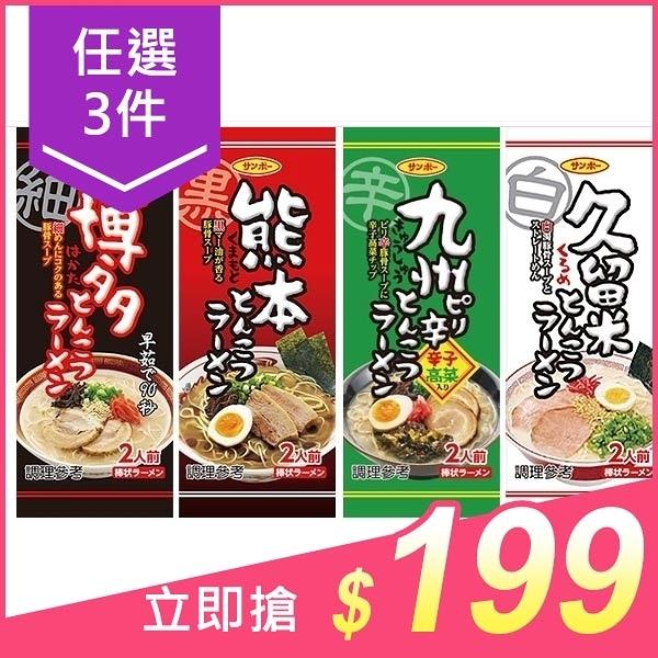 【任3件$199】日本 Sanpo 豚骨風味拉麵(1包入) 款式可選【小三美日】