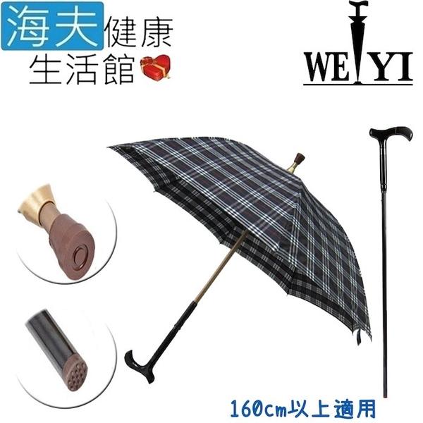 【海夫健康生活館】Weiyi 志昌 分離式 防風手杖傘 正常款 經典黑白格(JCSU-A01)