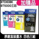 Brother BTD60BK+BT5000  原廠盒裝墨水 四色三組