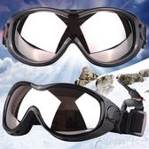 滑雪鏡-戶外滑雪眼鏡徒步登山護目鏡防雪盲紫外線雪地裝備防風沙男女 花間公主