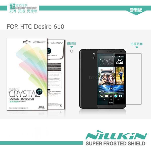 摩比小兔~ NILLKIN HTC Desire 610 超清防指紋保護貼(含鏡頭貼套裝版)