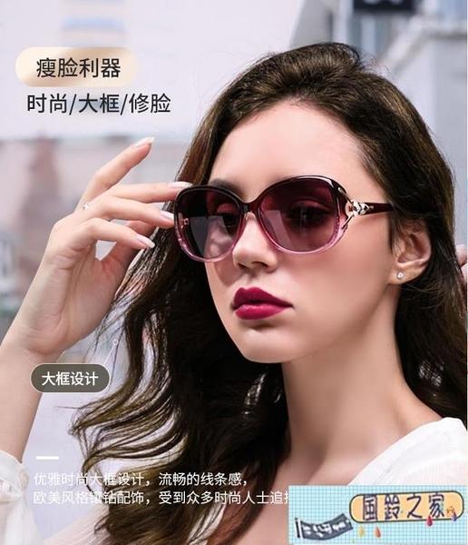 太陽鏡女士新款韓版潮防紫外線墨鏡眼睛時尚圓臉偏光護目眼鏡【風鈴之家】