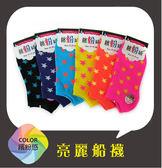 【台灣製】YABY星星亮麗船襪  襪子/男襪/女襪/短襪/船型襪/休閒/少女襪/成人 22-26公分/cm 芽比 7125