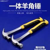 拔釘器伯爵實心一體羊角錘 工具小鐵錘子家用木工裝修木柄起釘拔釘錘NMS 陽光好物