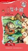 書立得-童話探險地圖系列:三隻小豬(地圖)