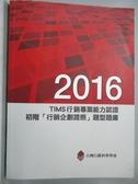 【書寶二手書T1/進修考試_QAH】2016TIMS行銷專業能力認證初階行銷企劃證照題型題庫