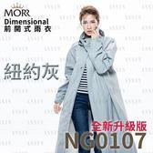 [中壢安信]MORR Dimensional 前開 紐約灰 全新升級版 連身 雨衣 MIT面料 包加大空間 NG0107