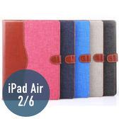 iPad Air 2/ iPad 6 牛仔撞色 插卡 平板皮套 側翻 支架 保護套 手機套 手機殼 保護殼