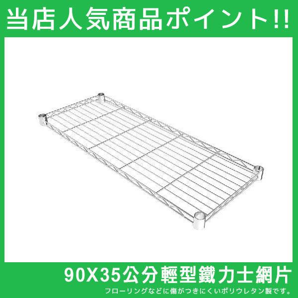 層架 網片【J0012-A】90X35cm層架網板單片(附夾片) 完美主義