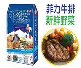 【LCB藍帶廚坊 - 第2包8折】牛肉野菜3.5KG狗飼料