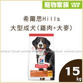 寵物家族-希爾思Hills-大型成犬(雞肉+大麥)15kg