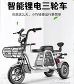 電動三輪車 老刀電動三輪車家用小型親子代步車帶娃電瓶車女士三人接送孩子 快速出貨YYS