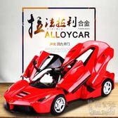 仿真合金拉法拉利跑車聲光回力車模型兒童玩具小汽車OU1683 『美鞋公社』