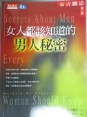 【書寶二手書T5/兩性關係_JHA】女人都該知道的男人秘密_芭芭拉.安吉麗思