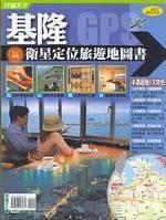 二手書博民逛書店 《基隆市衛星定位旅遊地圖書》 R2Y ISBN:9867406079│行遍天下GP