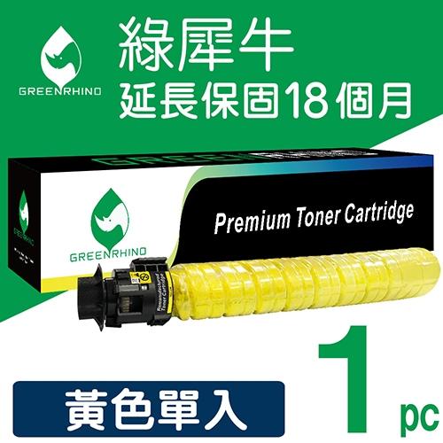 綠犀牛 for RICOH MP C2503 黃色環保影印機碳粉匣 /適用MP C2003 / C2004 / C2503 / C2504