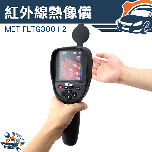 『儀特汽修』熱像儀 抓漏神器 漏水抓漏 熱顯像儀 紅外線熱像儀 FLTG300+2