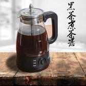 煎藥壺  茶煮茶器普洱蒸茶壺玻璃養生壺 全自動電水壺 電熱壺·夏茉生活