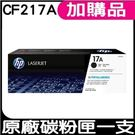 HP CF217A 17A 黑色原廠碳粉匣