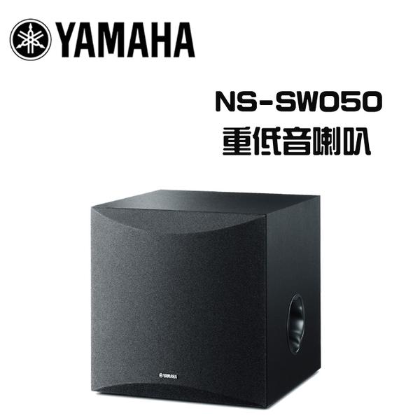 YAMAHA 山葉 NS-SW050 重低音喇叭【公司貨保固+免運】