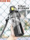 希樂tritan水杯便攜塑料杯子大容量夏季簡約運動水壺太空杯男茶杯 小艾新品