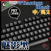 [ PCPARTY ] 創傑 Ducky Phantom Black 魅影黑 PBT 二色成型 108鍵帽組 (中文/英文)