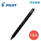 PILOT 百樂 LFBK-23EF-B 黑色 0.5 按鍵魔擦鋼珠筆 10入/盒