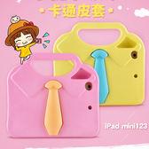 衣服  蘋果 iPad mini1 平板殼 保護套 硅膠 防摔殼 iPad mini2 3 4 平板套 平板套 手提兒童 保護殼
