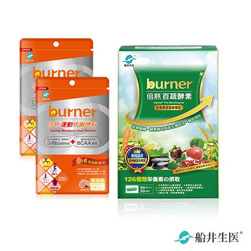 【船井】burner倍熱 百蔬酵素30回份輕孅組