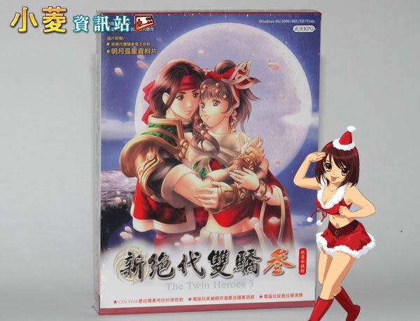 【新絕代雙驕3】 中文版/限量私藏版(DVD版,支援VISTA)~全新品,全館滿600免運