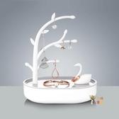 耳環架 日本首飾盒鑰匙架創意天鵝型戒指收納架玄關擺件項鍊飾品收納盒