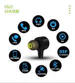 VS17 TWS 雙耳 藍芽耳機工廠直銷新款4.1立體聲爆款無線運動耳機 cy潮流站