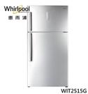 入內特價~Whirlpool 惠而浦【WIT2515G】495L 上下門雙門冰箱
