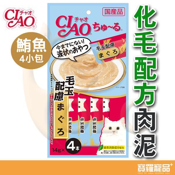 【預購熱銷中】CIAO化毛配方肉泥-鮪魚4p【寶羅寵品】