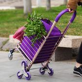 快速出貨-購物車爬樓折疊買菜小拉車超市便攜老年人家用手推車拉桿車