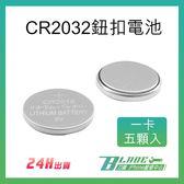 CR2032鈕扣電池 一卡5顆入 3V 紐扣電池 水銀電池 錳鋅電池 鹼性電池 碳鋅電池