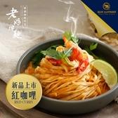 【下殺99】 老媽拌麵 藍象聯名系列 泰式紅咖哩 (3包/袋) 有效日期至2020.11.11